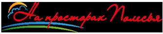 Логотип усадьбы Полесье