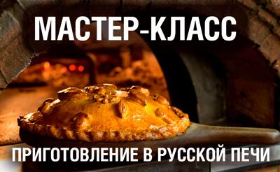 Мастер-класс по готовке в русской печи